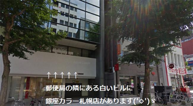 札幌南三条郵便局