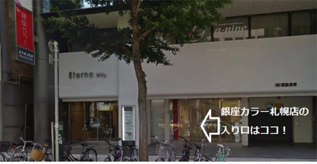 座カラー札幌店は、エテルノビルの1Fにあります