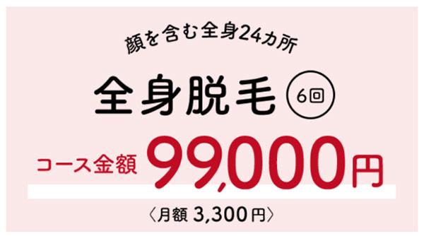 銀座カラー 3,300円