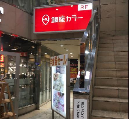 銀座カラー仙台店入口