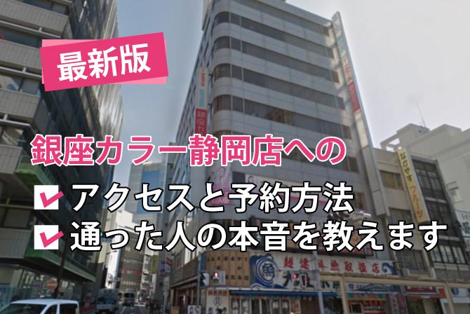 銀座カラー静岡店へのアクセスと予約方法