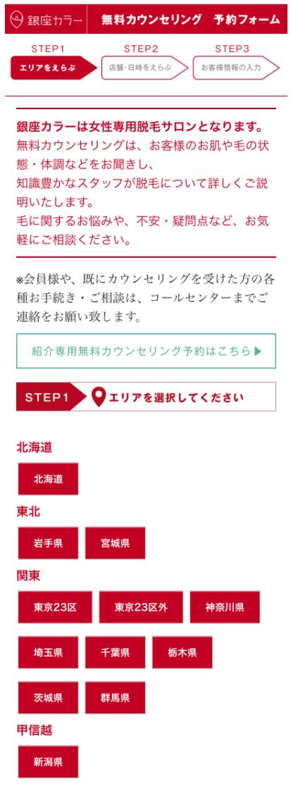 エリア選択画面に切り替わります。下にスクロールをして店のある、東京都23区外をタップ