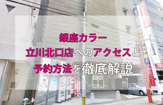 銀座カラー立川北口店へのアクセスと予約方法を徹底解説