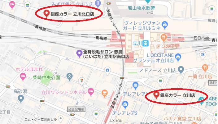 立川駅周辺の銀座カラー