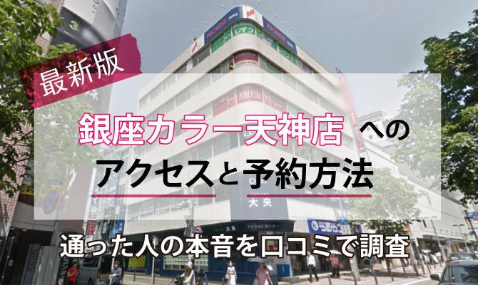 銀座カラー天神店
