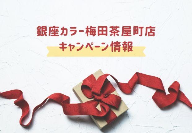 銀座カラー梅田茶屋町店のキャンペーン情報