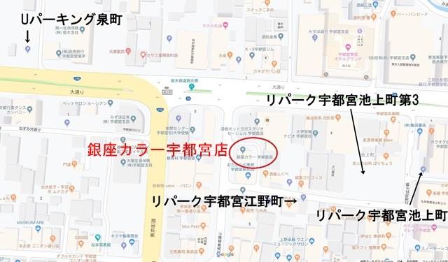 銀座カラー宇都宮店の提携駐車場