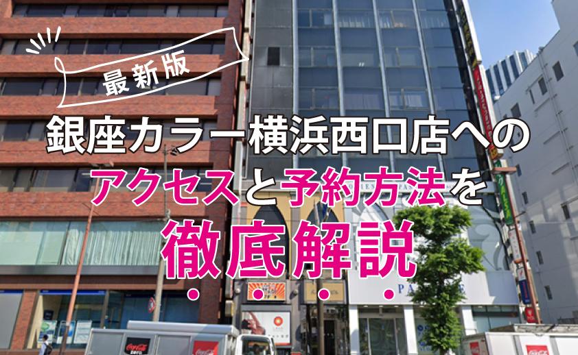 銀座カラー横浜西口店へのアクセスと予約方法