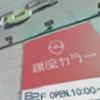 町田モディ店