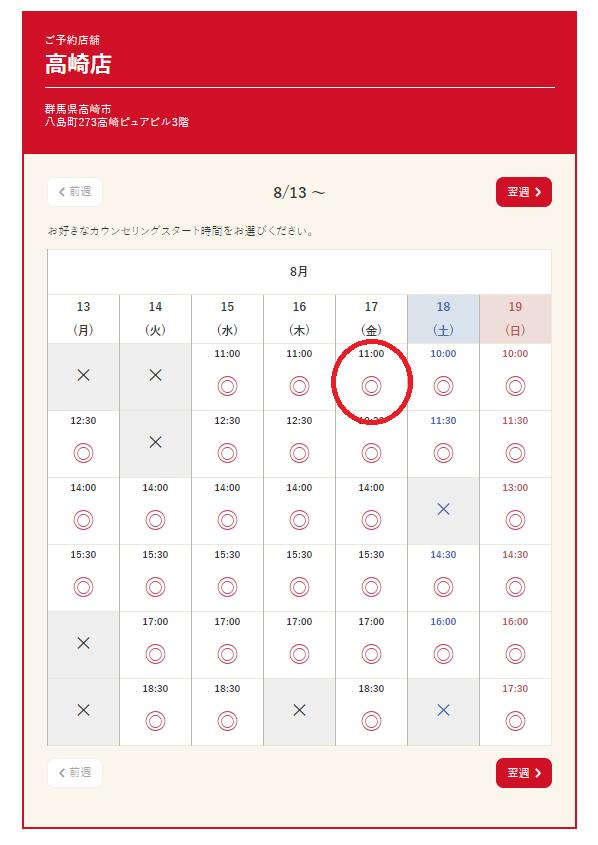 銀座カラー高崎店の予約方法