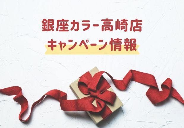 銀座カラー高崎店のキャンペーン情報
