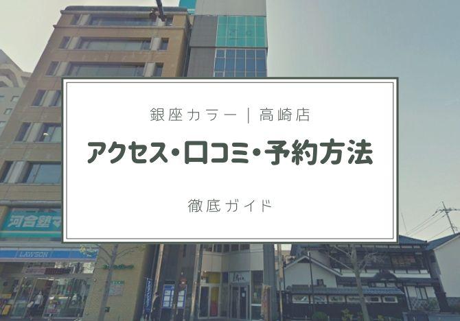 銀座カラー高崎店のアクセス・口コミ・予約方法