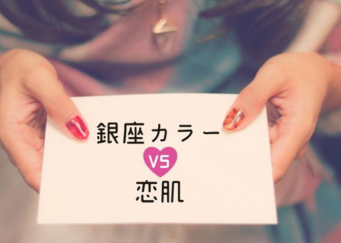 恋肌(こいはだ)の口コミ・評判・痛み・効果を銀座カラーと徹底比較
