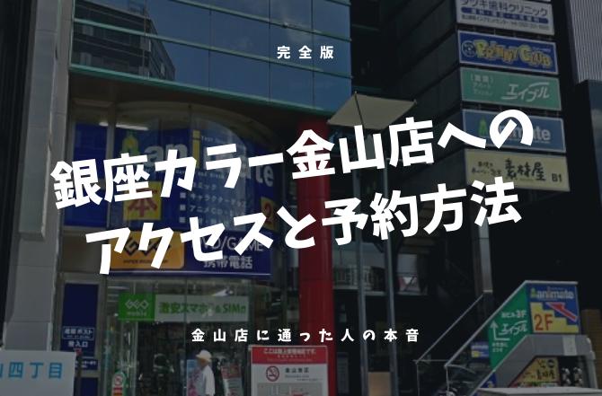 銀座カラー 金山店