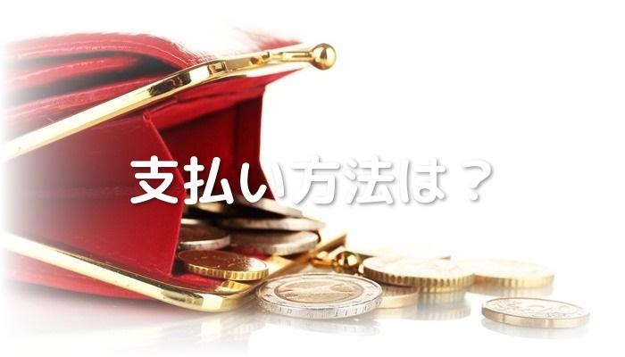 銀座カラー 支払い方法