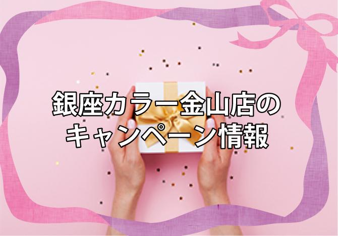 金山店 キャンペーン