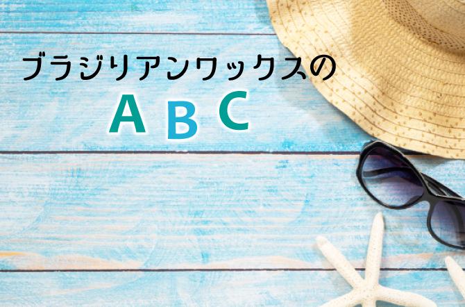 ブラジリアンワックスのABC