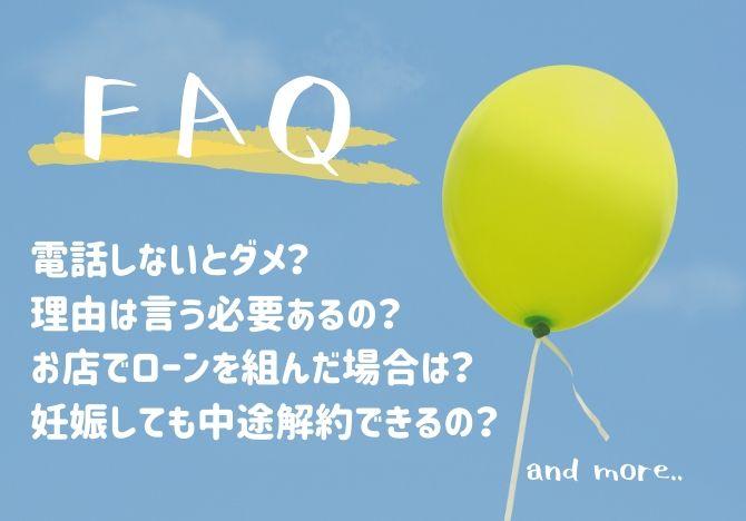 クーリングオフのよくある質問
