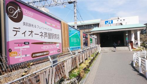 芦屋ミコラ(旧ディオーネ芦屋駅前店)の看板