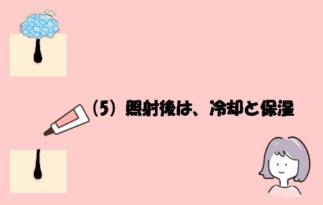 ケノンの使い方(4)