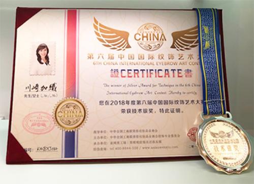 かわさきかおりクリニック院長の川崎先生は2018年にアートメイク国際大会で銀賞を受賞されています