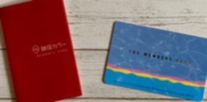 銀歯カラーとTBCの会員カード