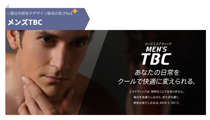 一部分の脱毛やデザイン脱毛するならメンズTBC