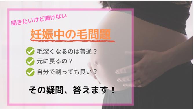 妊婦さんの悩みの一つが毛問題
