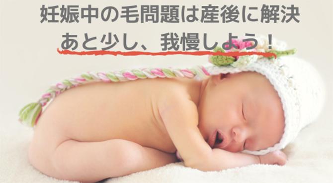 妊娠中の毛問題は産後に解決