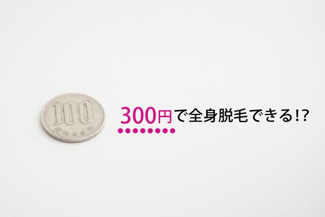 300円で全身脱毛できる!?