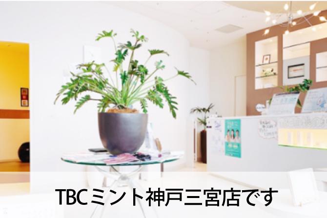TBCミント神戸三宮店です