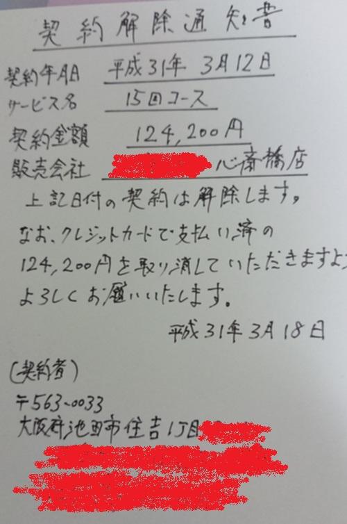 クーリングオフでサロンに送る契約解除通知書(ハガキ)の記載例