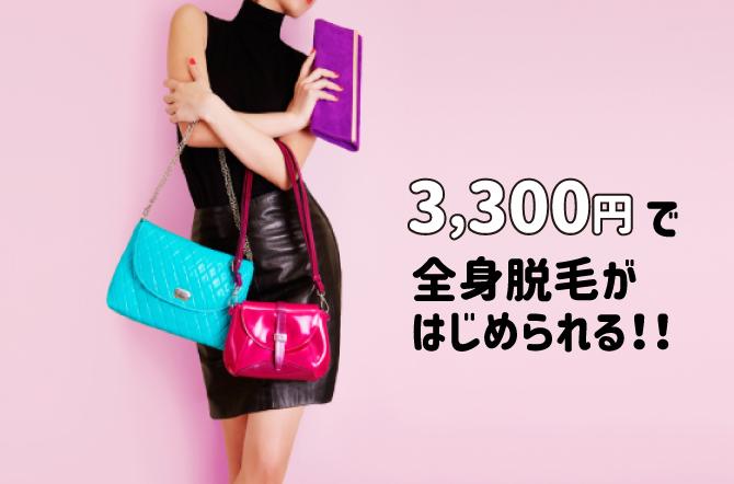 3,300円で全身脱毛が はじめられる!!