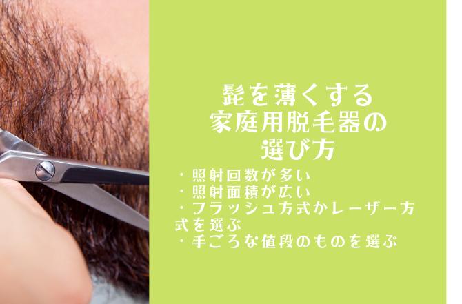 髭を薄くする家庭用脱毛器の選び方