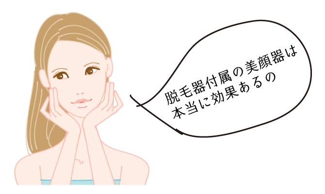 人気脱毛器の美顔機能を比較