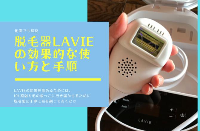 脱毛器LAVIEの効果的な使い方と手順を動画で解説