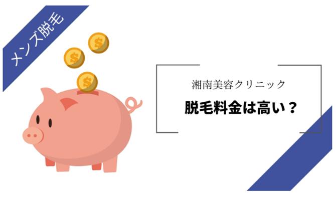 湘南美容クリニックの料金は高いのか安いのかを検証