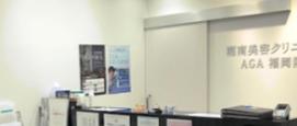 AGA福岡院