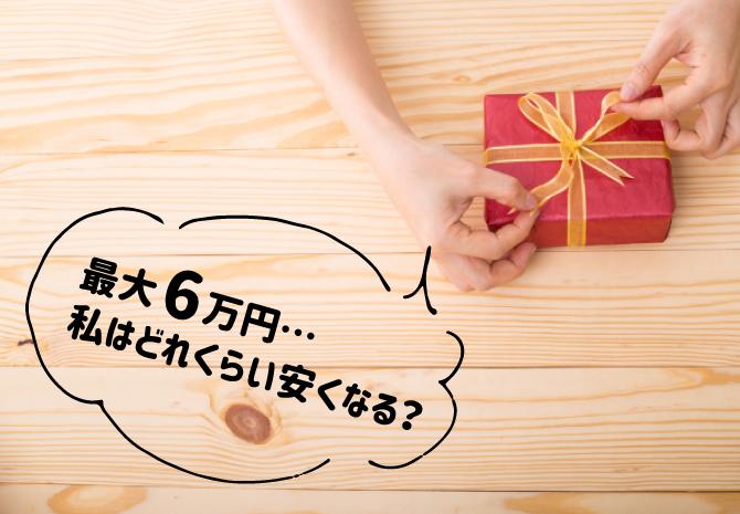 最大6万円… 私はどれくらい安くなる?