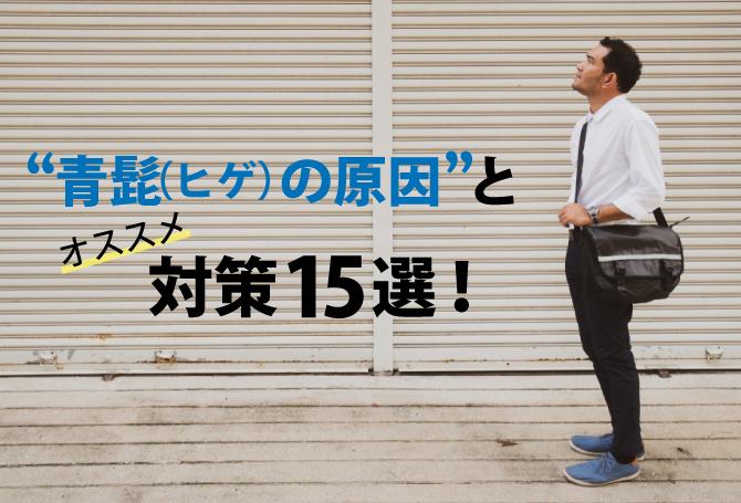 青髭(ヒゲ)の原因とオススメ対策15選!