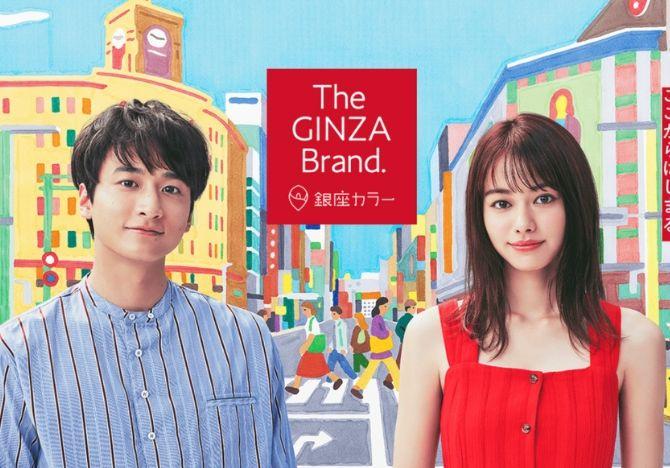 銀座カラーの広告に出ている山本舞香さんと小関裕太さん