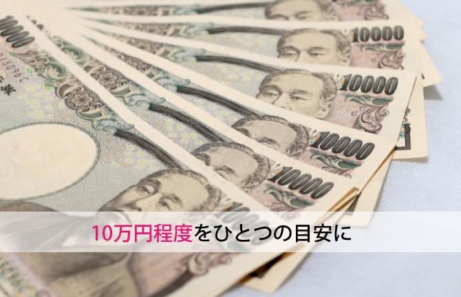10万円程度をひとつの目安に
