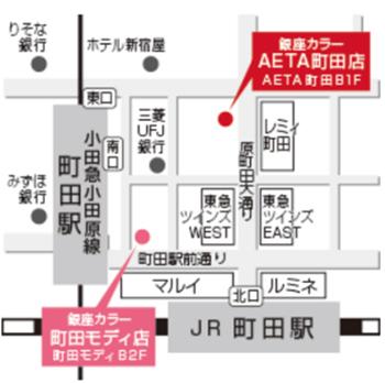 銀座カラーAETA町田店の近くにある店舗