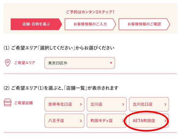 座カラーの公式サイトの中にある無料カウンセリング予約ボタンをタップ