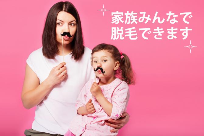 家庭用脱毛器なら家族で使える