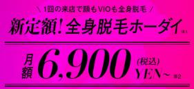 月額6,900円ポッキリ