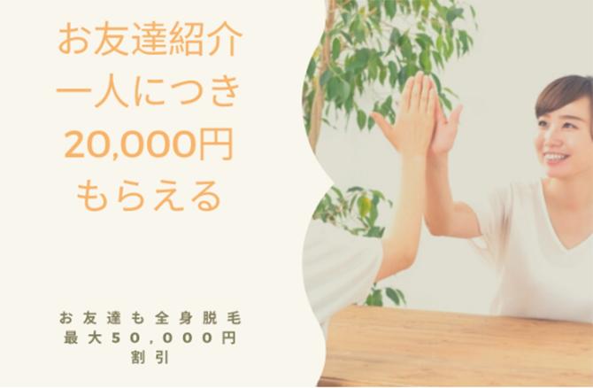 お友だち紹介割(最大20,000円もらえる