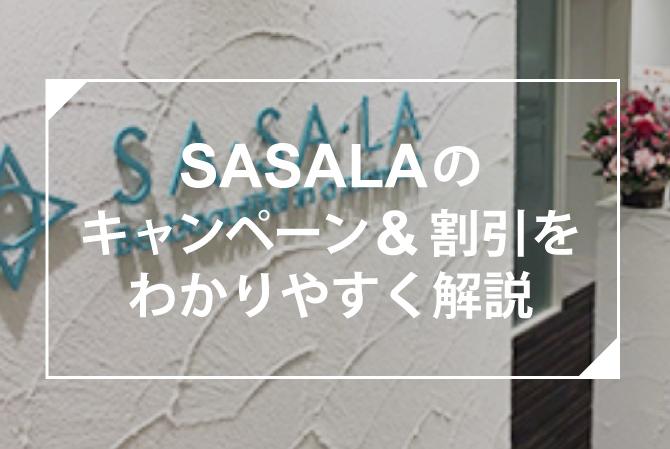 SASALAのキャンペーン&割引を わかりやすく解説