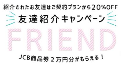 友達紹介というキャンペーン