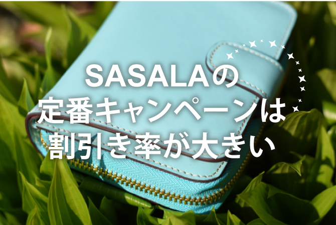 SASALAの定番キャンペーンは割引き率が大きい